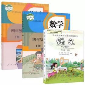 2019最新版人教版部编版四年级下册语文数学英语课本教材教科书全套三本