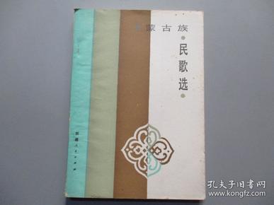 蒙古族民歌选【作者任国勇签名钤印本】