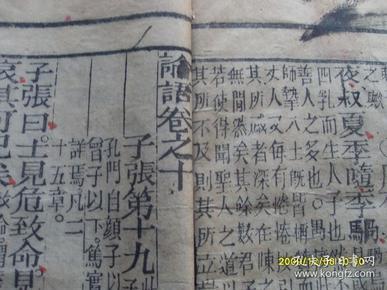 清代木板【论语】十册全18X12CM