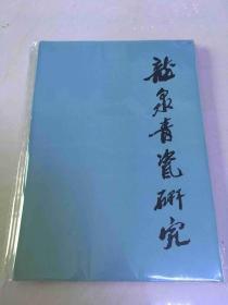 龙泉青瓷研究