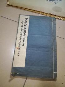 宣纸版《宋遊丞相藏:兰亭玉泉本一册》(民国九年四月初版线装8开)。纸盒里