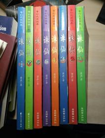 诛仙1-7 + 大结局 8册全  每册前均有彩色海报