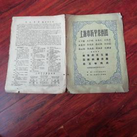 上海市新华京剧团旅汉演出节目单