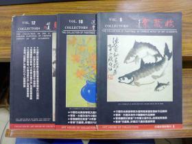 收藏家画轩专刊9、10、12   三册合售 每期印数5000本