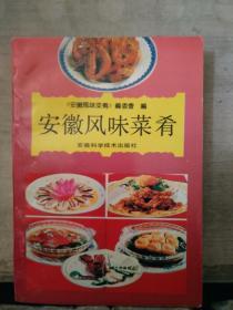 安徽风味菜肴