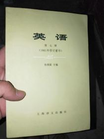 英语  第七、八册(1981年修订重印)