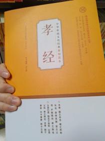 孝经   中华传统文化经典教师读本