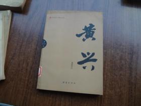 黄兴 (辛亥著名人物传记丛书)   9品未阅书   包正版