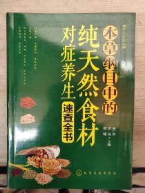 本草纲目中的纯天然食材对症养生速查全书(附赠常见食物相宜相克挂图)
