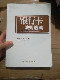 银行卡法规选编