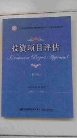 投资项目评估(第六版)