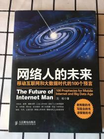 网络人的未来:移动互联网和大数据时代的100个预言