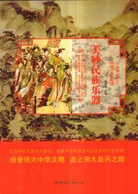 中华复兴之光 深厚文化底蕴 美妙民族乐器