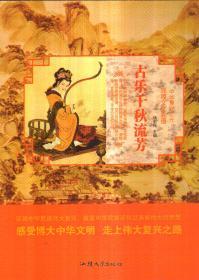 中华复兴之光 深厚文化底蕴 古月千秋流芳