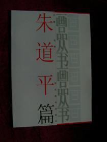 画品丛书:朱道平篇