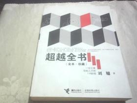 超越全书(全本·珍藏)