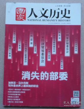 国家人文历史,2014/9