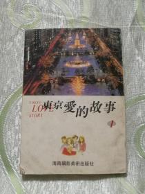 东京爱的故事(1)32开,漫画(柴门作品集)