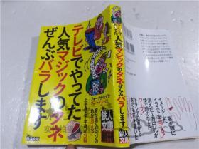 原版日本日文书 テレビでやつてた人気マジツクのタネぜんぶバラします 鉄人社编集部编 株式会社铁人社 2016年12月 64开软精装