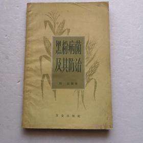 黑粉病菌及其防治(1960年1版1印)