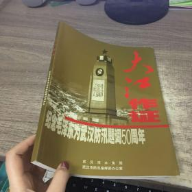 大江作证纪念毛泽东为武汉防汛题词50周年