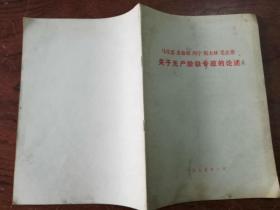 B3  975年,《马克思、恩格斯、列宁、斯大林、毛主席关于无产阶级专政的论述》