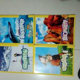 中国国家地理博物百科丛书:魔幻风景秀 娱乐也科学 动物总动员 探险集结号(全四册)