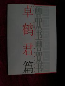 画品丛书:卓鹤君篇