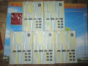 外国文学教学参考资料 第一册、第二册、第三册、第四册、第五册( 1、2、3、4、5册)