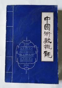 中国术数概观·卜筮卷
