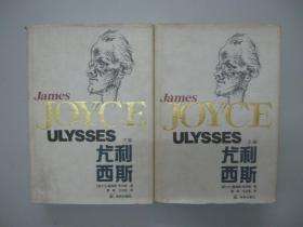 旧书精装《尤利西斯》(上下)詹姆斯乔伊斯 D3-4