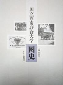 正版现货 国立西南联合大学图史 修订版 云南教育 郭建荣等