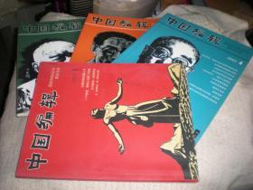 中国编辑  2004年1.2.3.4.期