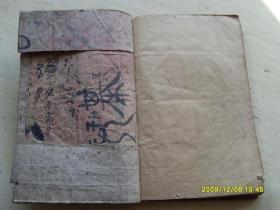 清代石印本【考政字汇】,20X14CM,内容完整
