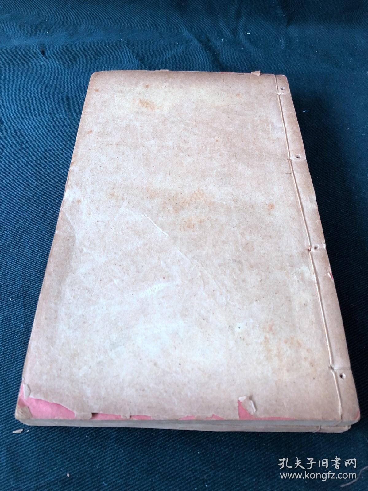 序清中晚期刻本《阳基集腋四卷》台山广东浮萨尔茨堡攻略图片