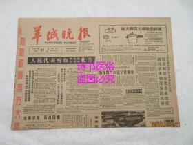 羊城晚报(原报)1988年3月27日 总第2964号——人民代表听取报告、小保姆肖像、依德将军的心愿