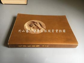 毛泽东选集第五卷(1977年4月一版一印  大32开) 平装 带护封
