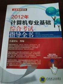 王道考研系列:2012年计算机专业基础综合考试指导全书