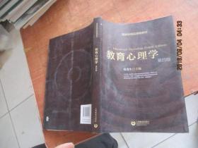 教育心理学 第四版 附光盘 私藏