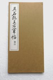 【吴石:临王右军帖】经折装一册