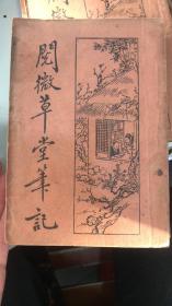 阅微草堂笔记(上中下三册全)    KF6-3-1