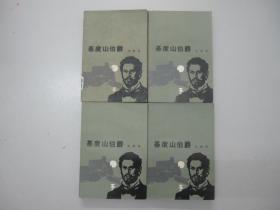 旧书《基度山伯爵》(全四册)大仲马 著 D3-4