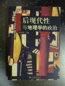 后现代性与地理学的政治  都市与文化第一辑