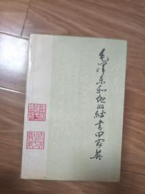 《毛泽东和他的秘书田家英》,内容详实!