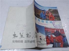 赴南极见闻-两个少先队员的日记 吴弘 杨海蓝 中国少年儿童出版社 1987年3月 32开平装