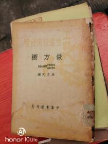 做方棚 1950年初版 工农生产技术便览(馆藏)