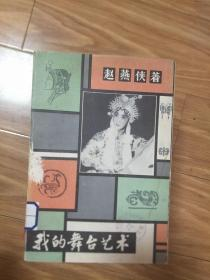 《我的舞台艺术》(赵燕侠回忆录!)赵朴初题书名!