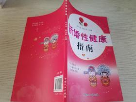 新婚性健康指南【实物拍图】