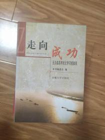 《走向成功—安徽省无为县高考状元学习经验谈》