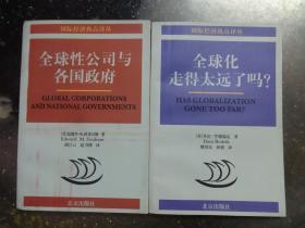 《全球性公司与各国政府》《全球性走得太远了吗》【2册合售】
